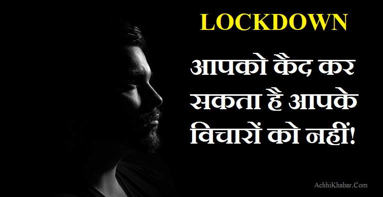 What to do during lockdown in hindi