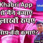 How to make money from Khabri App Hindi