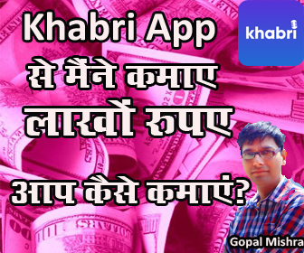 How To Earn Money From Khabri App in Hindi
