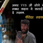 vvs laxman praise quotes and thoughts in Hindi
