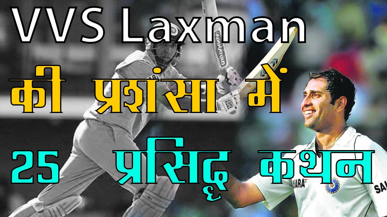 vvs laxman praise quotes in hindi वीवीवी एस लक्ष्मण की प्रशंसा में कहे गए कथन