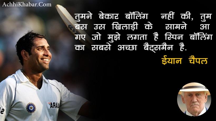 vvs laxman praise quotes in hindi