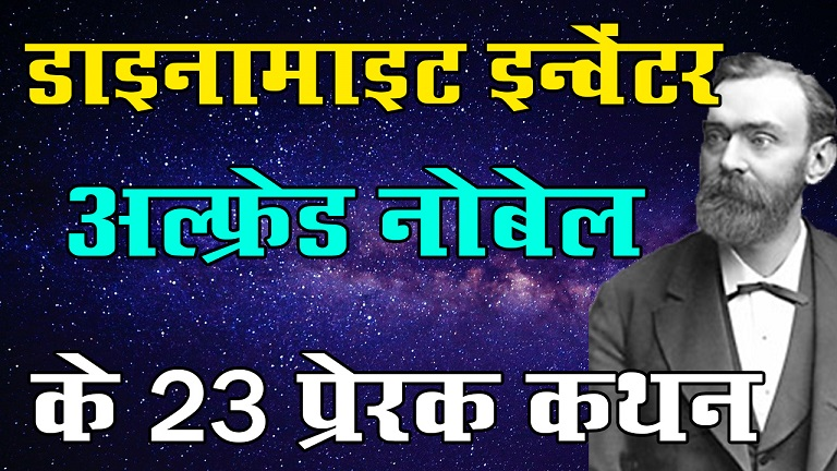 Alfred Nobel Quotes in Hindi