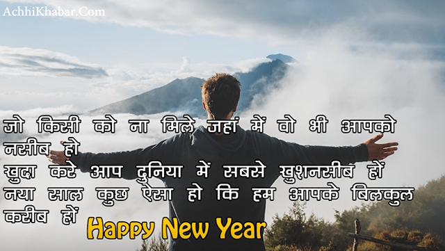 Happy New Year For Girlfriend in Hindi