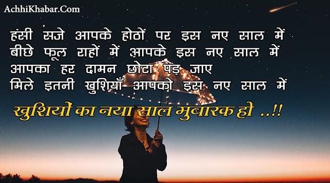Happy New Year Love Shayari in Hindi