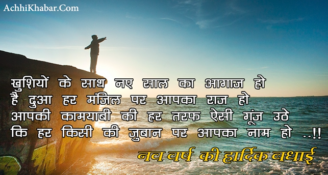 Happy New Year Shayari Hindi Me