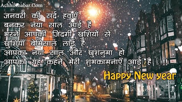 New Year ki Badhai