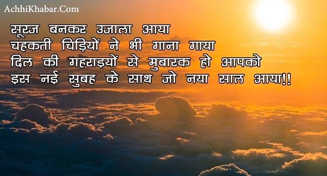 New year ki shayri hindi me
