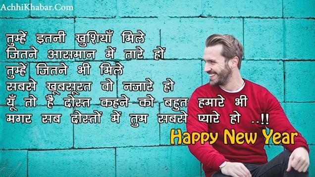 Shayari for happy new year hindi