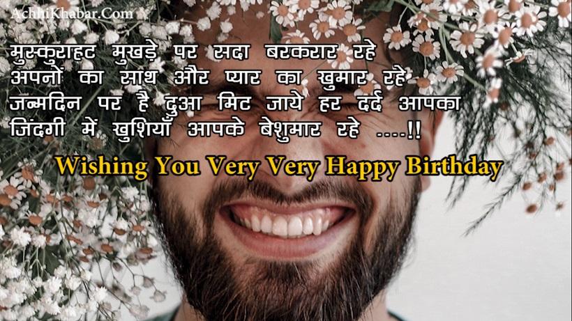 15 मुस्कुराहट मुखड़े पर सदा बरकरार रहे अपनों का साथ और प्यार का खुमार रहे जन्मदिन पर है दुआ मिट जाये हर दर्द आपका ज़िंदगी में खुशियाँ आपके बेशुमार रहे .. .. !! Wishing You Very Very Happy Birthday