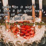 Happy Birthday Shayari in hindi जन्मदिन मुबारकबाद
