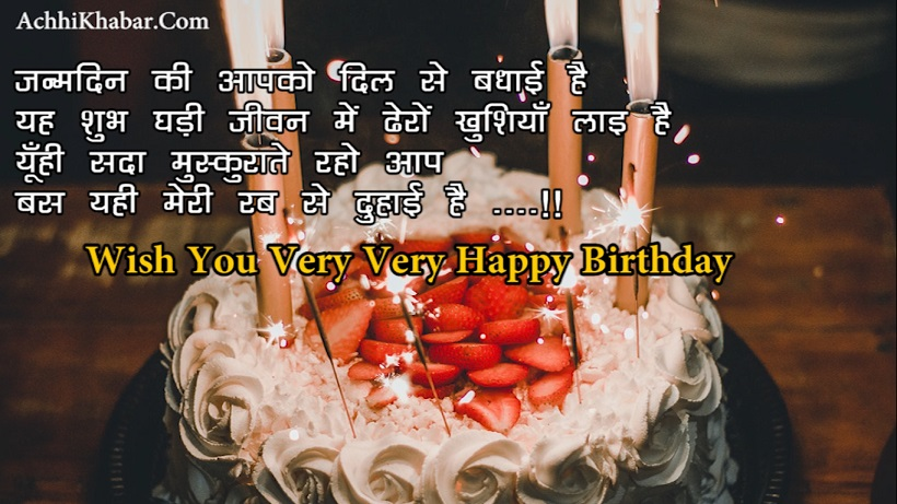 जन्मदिन मुबारकबाद