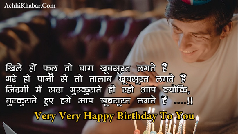 Happy Birthday Shayari For Boyfriend in Hindi
