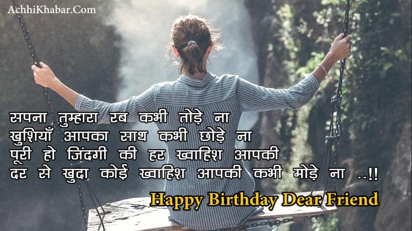 Happy Birthday Shayari For Friends in Hindi