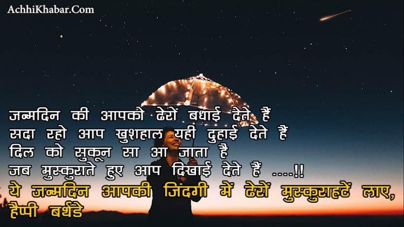 Happy Birthday Shayari For Lovers in Hindi