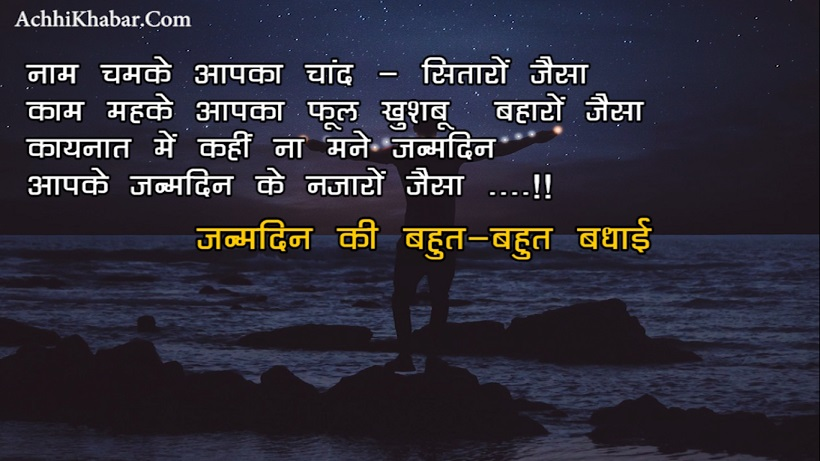 Happy Birthday Shayari in Hindi