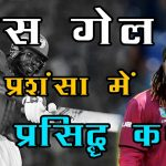 Chris Gayle Praise Quotes in Hindi