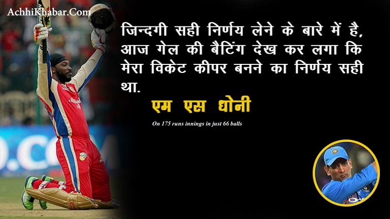 Chris Gayle Praise by Cricket Legends in Hindi