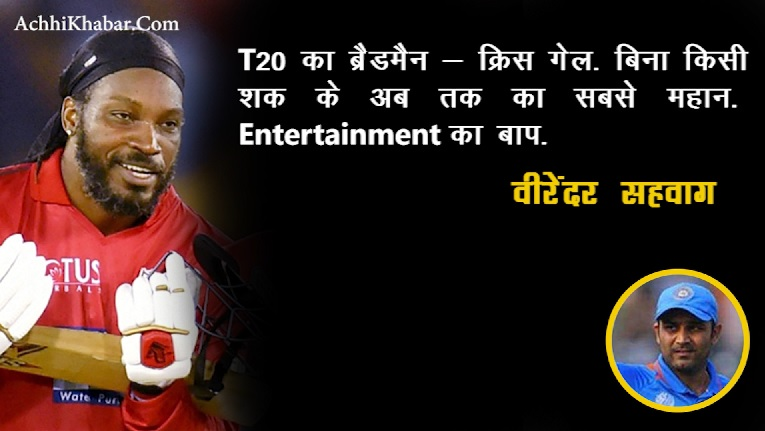 Chris Gayle The Universe Boss Thoughts in Hindi