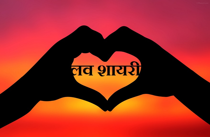 Love Shayari in Hindi लव शायरी हिंदी में